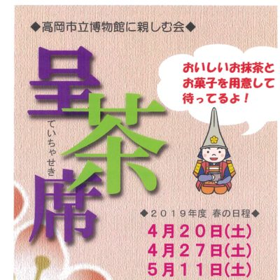 高岡市立博物館に親しむ会 呈茶席(春)