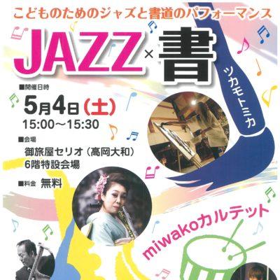 こどものためのジャズと書道のパフォーマンス JAZZ×書