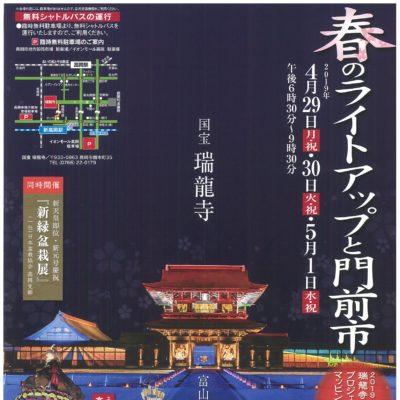 国宝 瑞龍寺 '19 春のライトアップと門前市