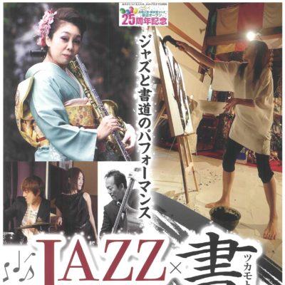 ジャズと書道のパフォーマンス JAZZ×書