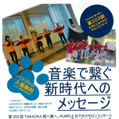 第203回 PURPLEおでかけコンサート 「オカリナ・サウンズ・かたかご」