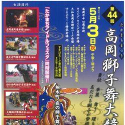 第44回 高岡獅子舞大競演会