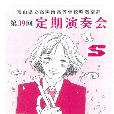 第39回高岡南高等学校 吹奏楽部 定期演奏会