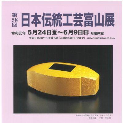 第59回日本伝統工芸富山展【開催中止】