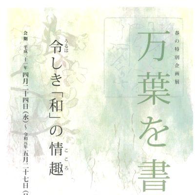 春の特別企画展 万葉を書く~令しき「和」の情趣~