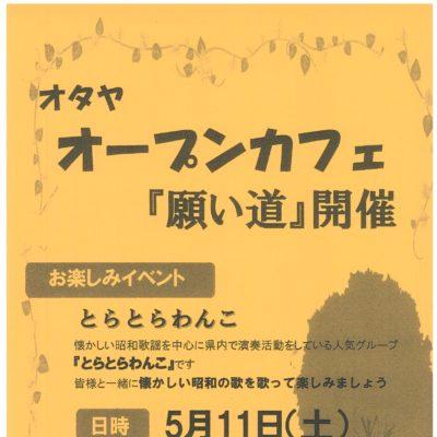 オタヤ オープンカフェ『願い道』(5/11開催・2019年・令和最初の開催)