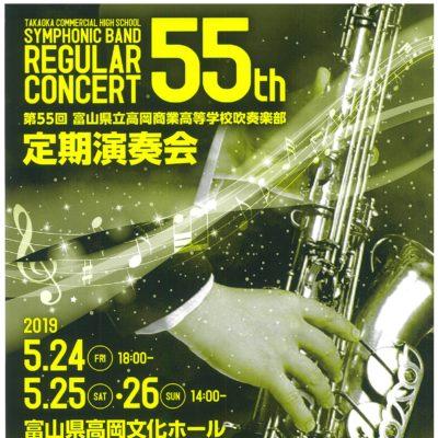 第55回 富山県立高岡商業高等学校 吹奏楽部 定期演奏会