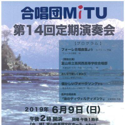 合唱団MiTU  第14回定期演奏会