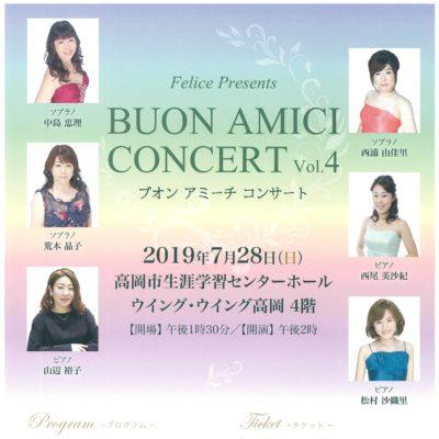 ブオン アミーチ コンサート Vol.4