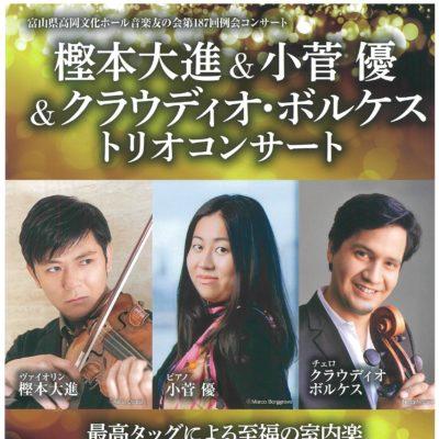 樫本大進&小菅 優&クラウディオ・ボルケス トリオコンサート