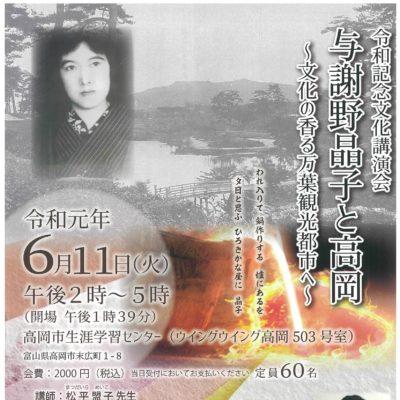 令和記念文化講演会「与謝野晶子と高岡」~文化の香る万葉観光都市へ~