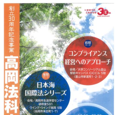 高岡法科大学イブニングセミナー2019 (前期開催分)