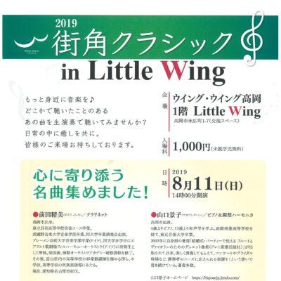 """2019街角クラシック in Little Wing """"心に寄り添う名曲集めました!"""""""