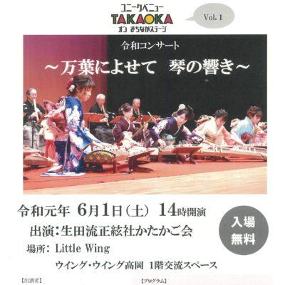 ユニークベニューTAKAOKA 令和コンサート ~万葉によせて 琴の響き~