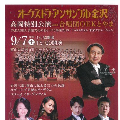 オーケストラ・アンサンブル金沢 高岡特別公演 with 合唱団OEKとやま