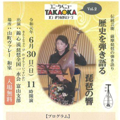 ユニークベニューTAKAOKA ~歴史を弾き語る 琵琶の響き~