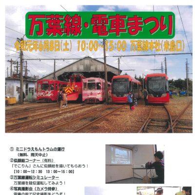 路電の日 万葉線・電車まつり【開催中止】