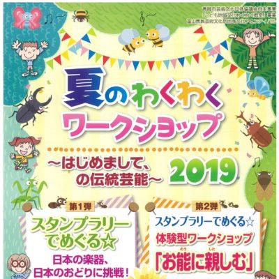 夏のわくわくワークショップ2019 日本の楽器、日本のおどりに挑戦