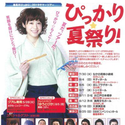 春風亭ぴっかり☆2019サマーツアー 「ぴっかり☆夏祭り!」高岡公演