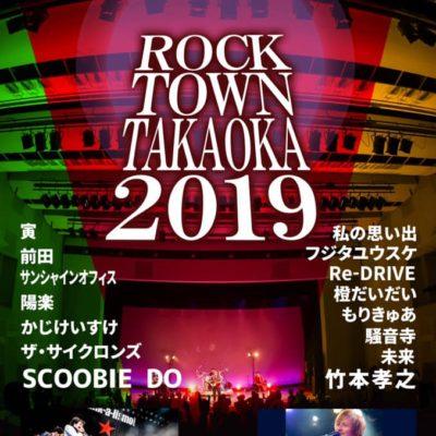 ROCK TOWN TAKAOKA2019