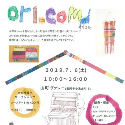 Ori-com.(オリコム.) @山町ヴァレー