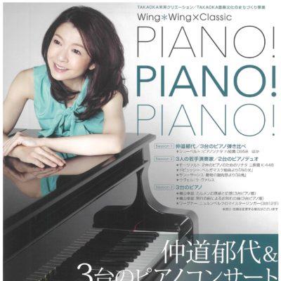 Wing*Wing×Classic 「仲道郁代&3台のピアノコンサート」