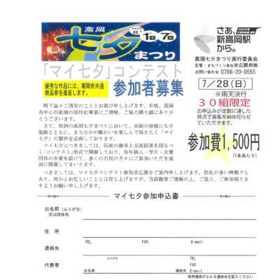 「マイ七夕」コンテスト2019