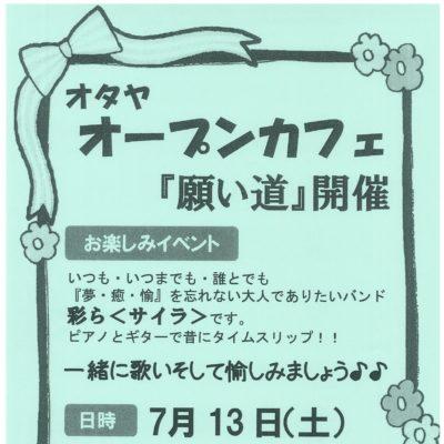 オタヤ オープンカフェ『願い道』(7/13開催)