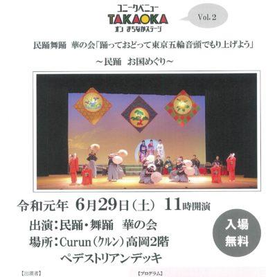 ユニークベニューTAKAOKA 『踊っておどって東京五輪音頭でもり上げよう』