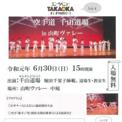 ユニークベニューTAKAOKA 空手道 千山道場 in 山町ヴァレー