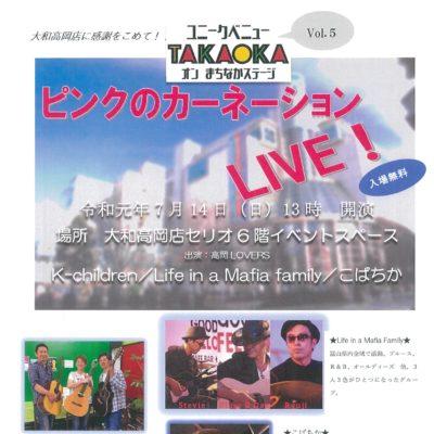 ユニークベニューTAKAOKA ピンクのカーネーション LIVE!