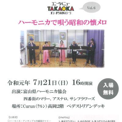 ユニークベニューTAKAOKA 『ハーモニカで唄う昭和の懐メロ』