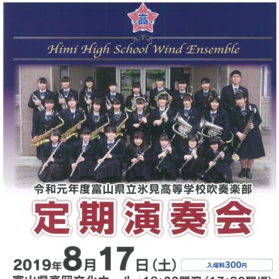 令和元年度 富山県立氷見高等学校吹奏楽部 定期演奏会