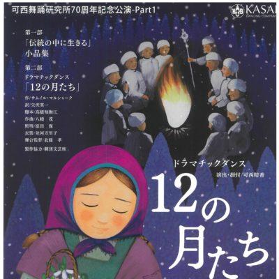 可西舞踊研究所70周年記念公演 -Part1(全二部)
