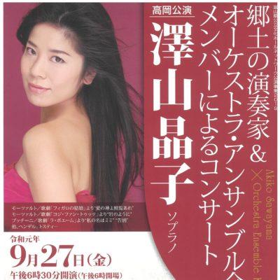 「郷土の演奏家&OEKメンバーによるコンサート 澤山晶子」