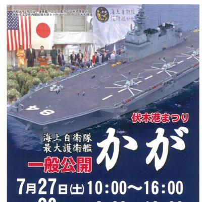 海上自衛隊 護衛艦 かが 一般公開