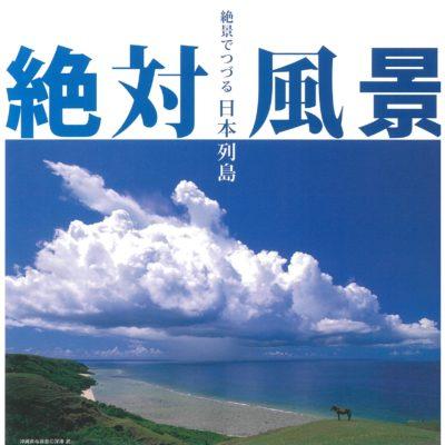絶景でつづる日本列島「絶対風景」