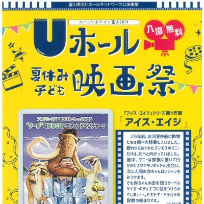 Uホール夏休み子ども映画祭「アイス・エイジ」