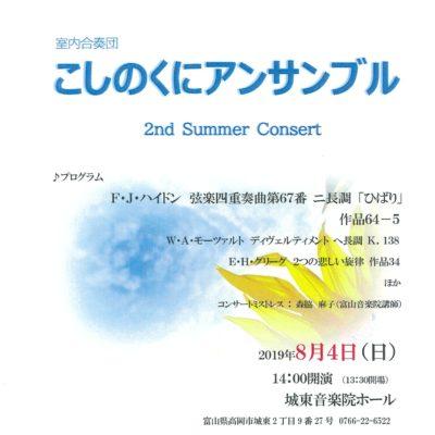 室内合奏団 こしのくにアンサンブル 2nd Summer Concert