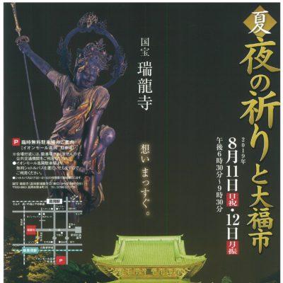 国宝 瑞龍寺 夏 夜の祈りと大福市【開催中止】