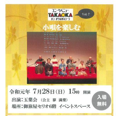 ユニークベニューTAKAOKA Vol.7 小唄を楽しむ