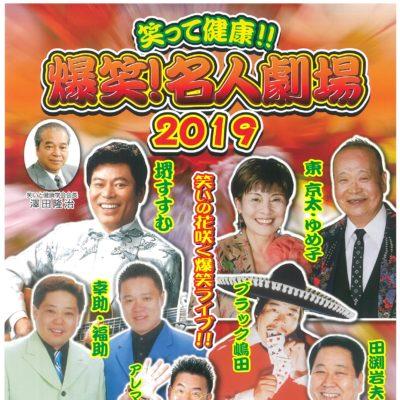 笑って健康!! 爆笑! 名人劇場2019