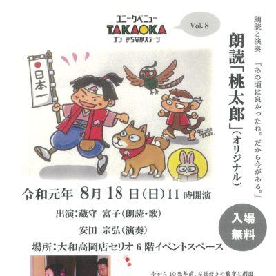 ユニークベニューTAKAOKA Vol.8 朗読と演奏「あの頃はよかったね。だから今がある。」