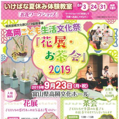 高岡こども生活文化祭『花展・お茶会』2019
