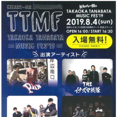 Kikare~Ma TAKAOKA TANABATA MUSIC FES'19