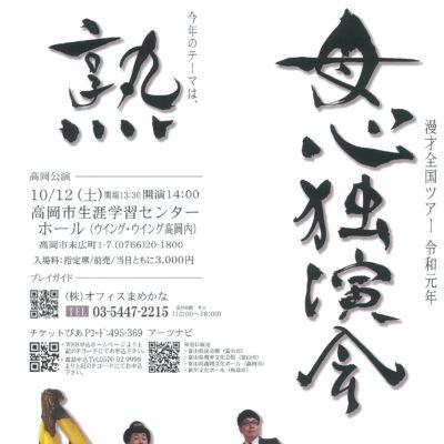 """母心独演会 令和元年 """"熟"""" 富山公演"""