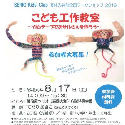 SERIO Kid's Club こども工作教室(8/17)