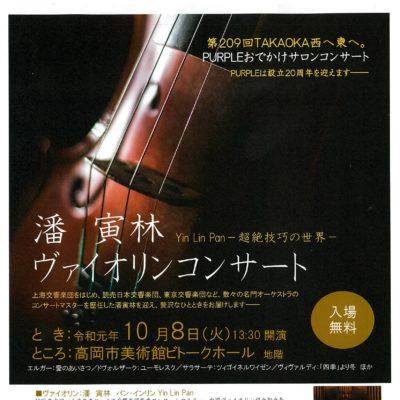 第209回 PURPLEおでかけコンサート 「潘 寅林 ヴァイオリンコンサート」