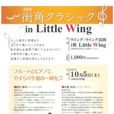 """2019街角クラシック ㏌ Little Wing """"フルートとピアノで,やすらぐ午後の一時を♫"""""""