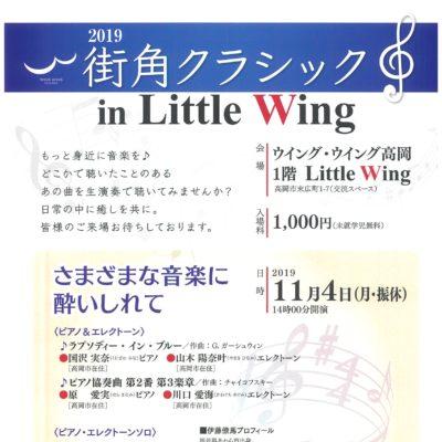 """2019街角クラシック in Little Wing """"さまざまな音楽に酔いしれて"""""""